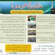 Hajj 2017 Application Form & Lucky Draw Result