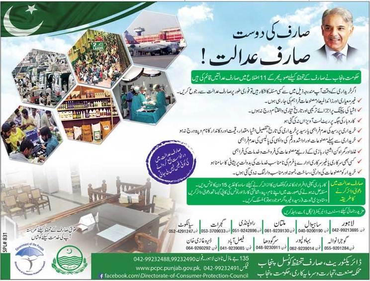 Consumer Court Punjab, Address, Helpline, Procedure in Urdu & English