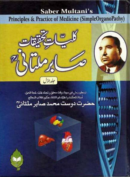 Career & Scope Of FTJ (Fazil E Tibb Wal Jarahat)-Best Herbal Medicine Program