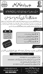 PHEC Admissions 2016 In 2 Year Bachelor Program