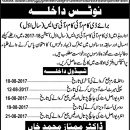 Government PG College Of Commerce Iqbal Town 1st Year Admission 2017