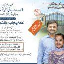 CM Punjab Housing Scheme 2018