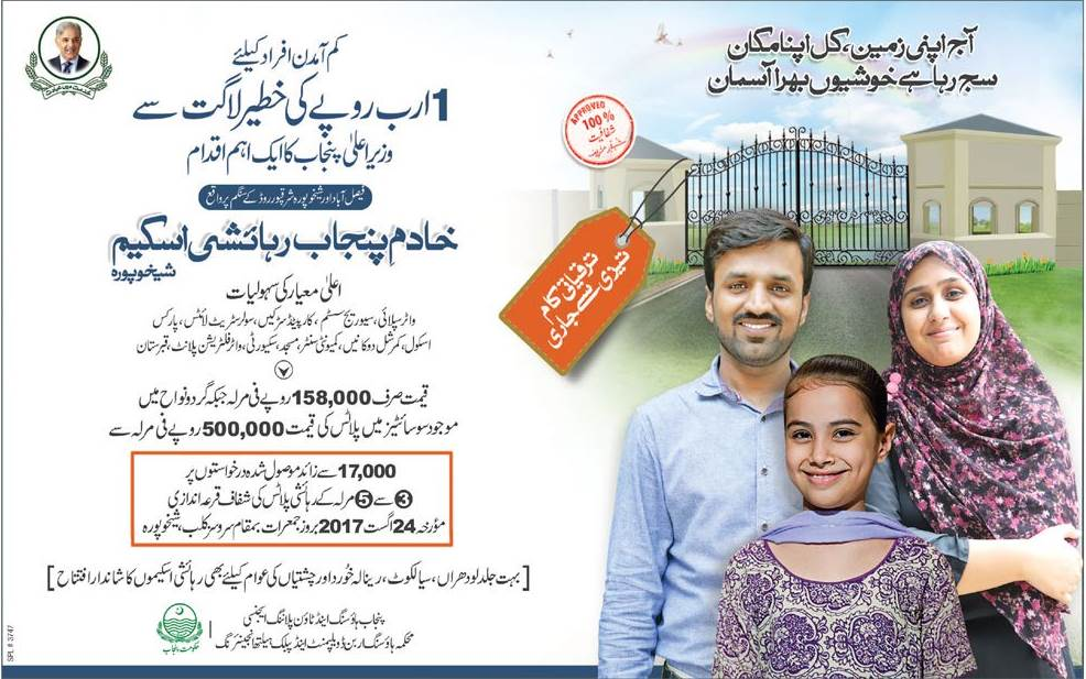 CM Punjab Housing Scheme 2017