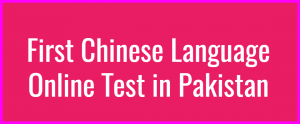 First Chinese Language Online Test in Pakistan, Learn Mandarin, MCQs