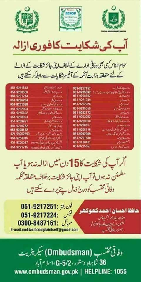 Helpline Numbers Of All Pakistan Government Departments