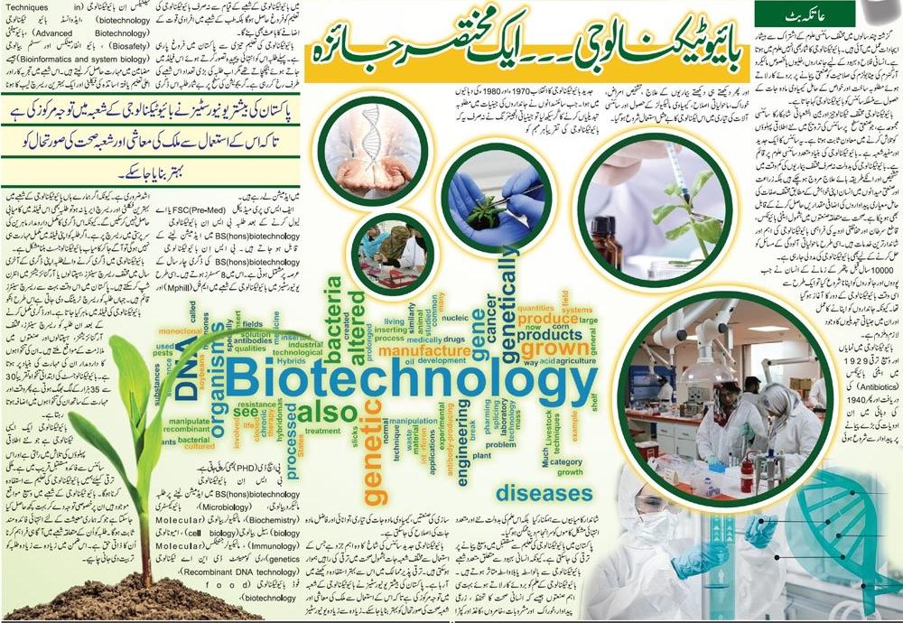 Scope of Biotechnology in Pakistan-Career Guide in Urdu