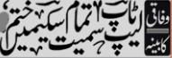 Nawaz Sharif Schemes