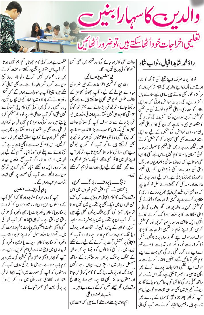 How Students Can Earn Money in Their Spare Time? Tips in Urdu & English