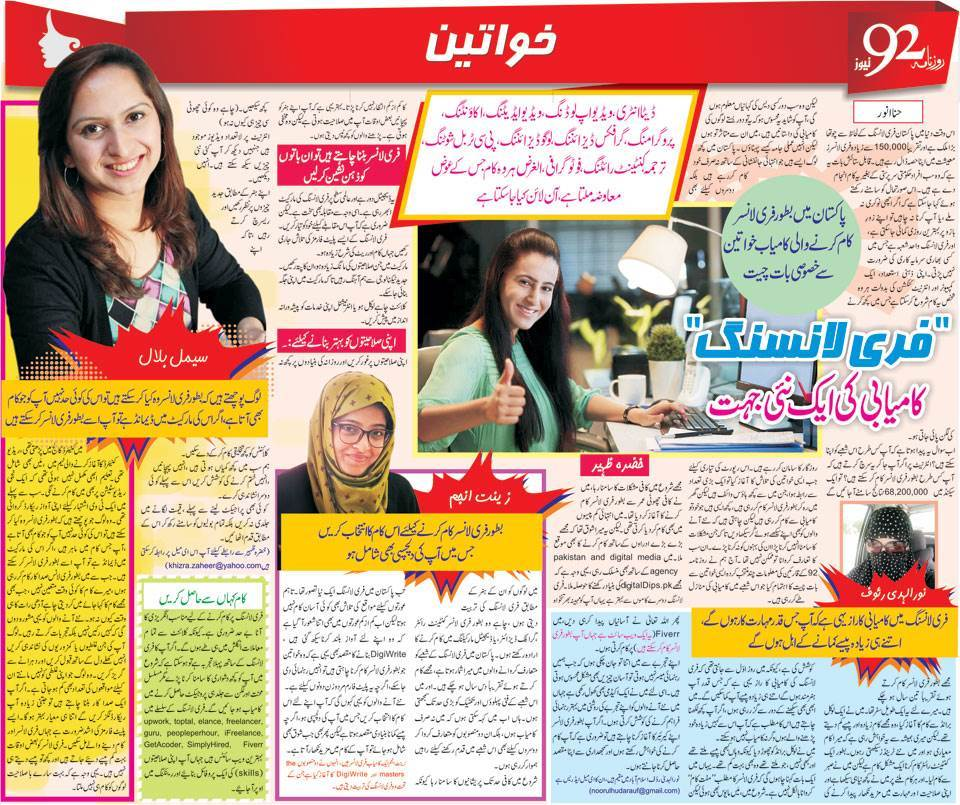 How Women Can Become Freelancer in Pakistan-Urdu & English Guide