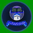 Wifaq Ul Madaris Online Date Sheet 2019 for Annual & Supplementary Exams