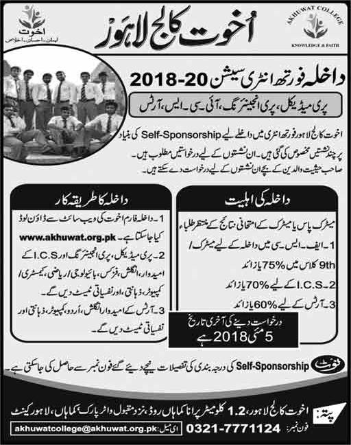 Akhuwat College Admission 2018-Form, Entry Test Result & Scholarships