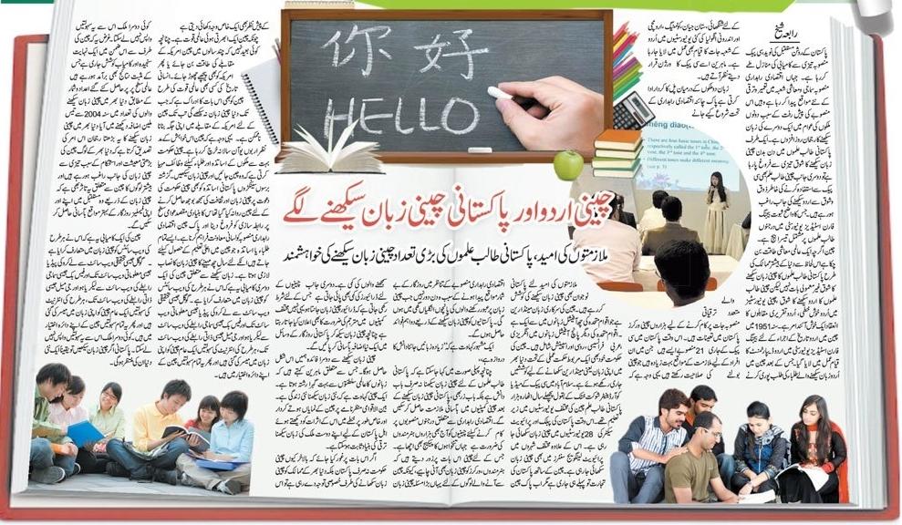 Benefits of Learning Chinese Language For Pakistani Youth