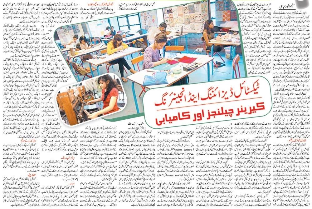 Career & Scope of Textile Engineering & Designing in Urdu