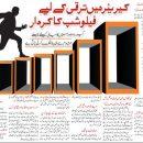 Fellowship Guide For Fresh Graduates in Urdu & English