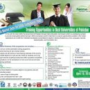 HEC Internship Program 2019, Learn Job Market Skills With Stipend