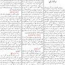 Learn The Art of Public Speaking, Tips in Urdu & English