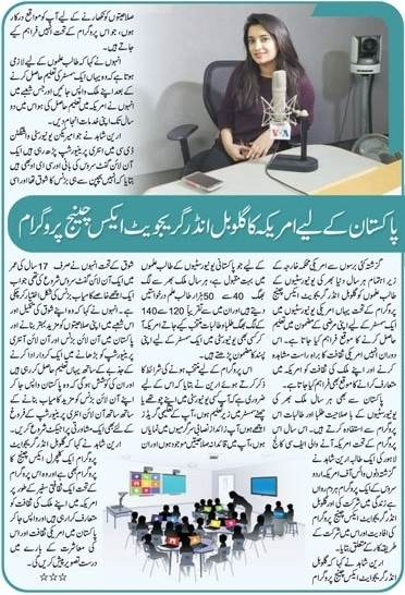 USEFP Undergraduate Exchange Program, Urdu Guide