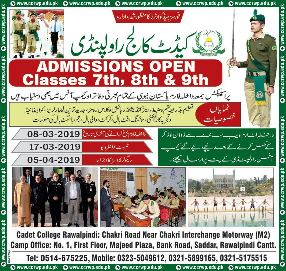 Cadet College Rawalpindi Admission 2019, Form & Entry Test Result