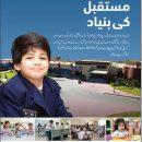 Bahria Town School & College Karachi & Lahore Admission 2019
