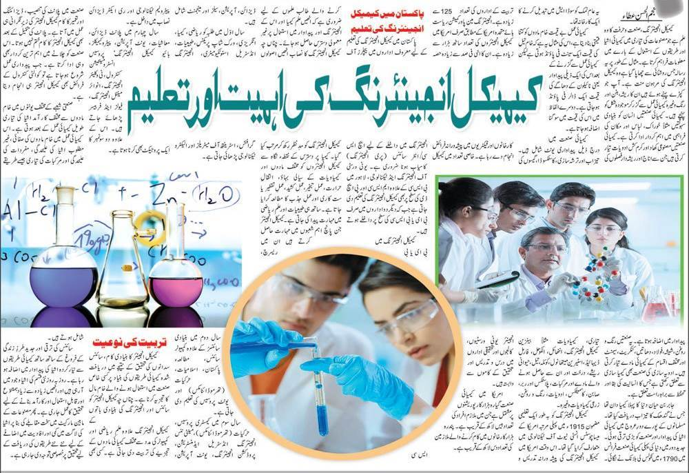 What is The Scope of Chemical Engineering in Pakistan? Urdu & English Guide