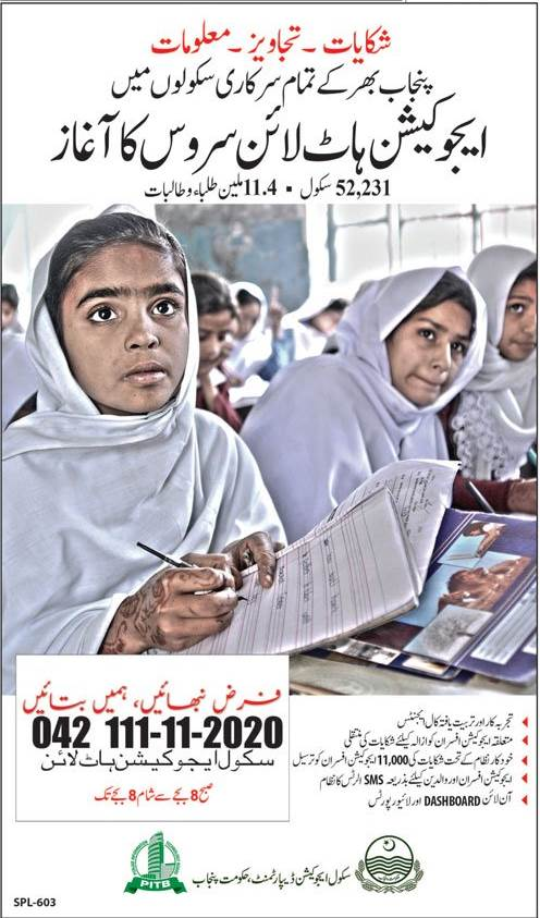 How To File Complaints Against Govt & Private Schools of Punjab?