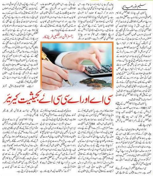 What is The Scope of ACCA & CA in Pakistan? Guide in Urdu