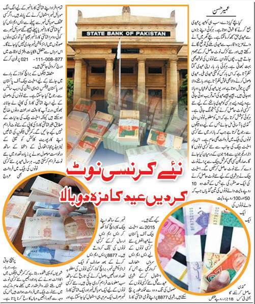 Get Fresh Currency Notes From SBP Via SMS on Eid 2018