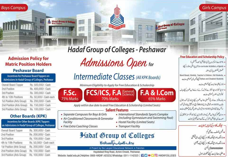Hadaf Group of Colleges Peshawar Inter 1st Year Admission 2018, Free Education