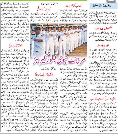 Career & Scope of Merchant Navy Field in Pakistan-Tips in Urdu/English