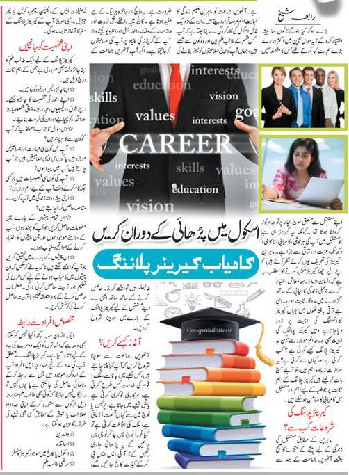 Career Counseling Tips For School Students in Urdu & English