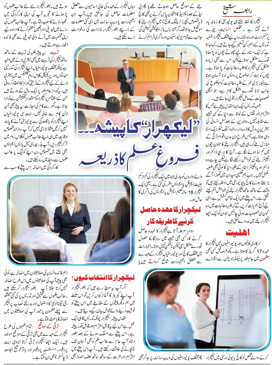 Career as a Lecturer in Pakistan, Scope, Tips, Salary(Urdu & English Guide)