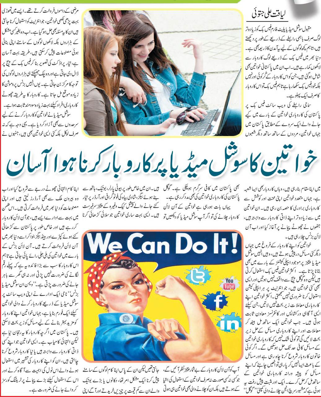 Facebook Business Ideas For Pakistani Females-Best Earn Money Online Options