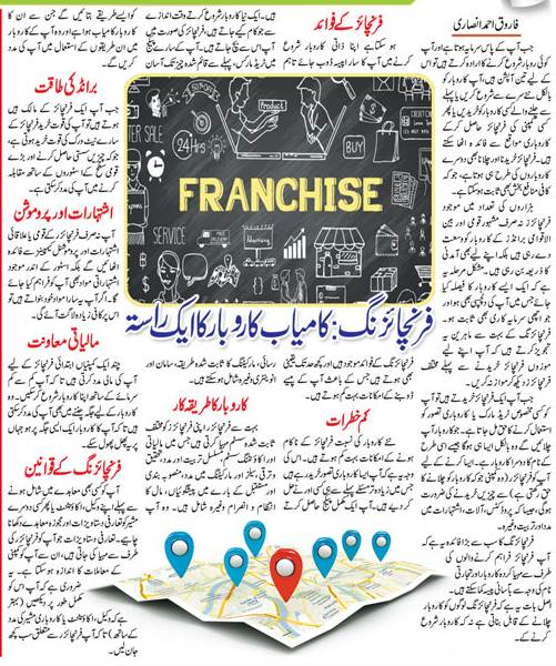 Franchising in Pakistan-Best Business Option, Tips For All