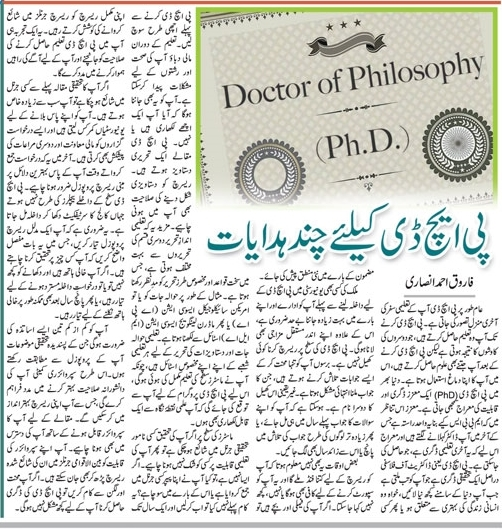 Guideline & Tips For PhD Students in Urdu & English