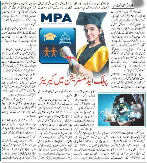 Career Counseling About Scope of MPA (Master of Public Administration) Urdu-English