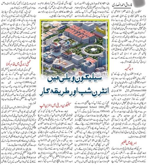 How to Get Internship in Silicon Valley? Tips in Urdu & English