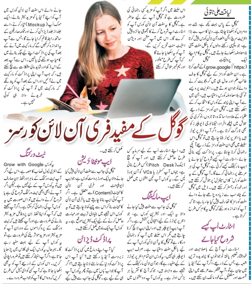 Google Free Online Courses For Your Quick Career Development (Urdu-English)