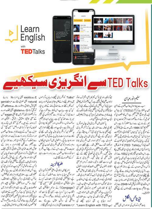 How to Learn English with Ted Talks App? Tips (Urdu-English)