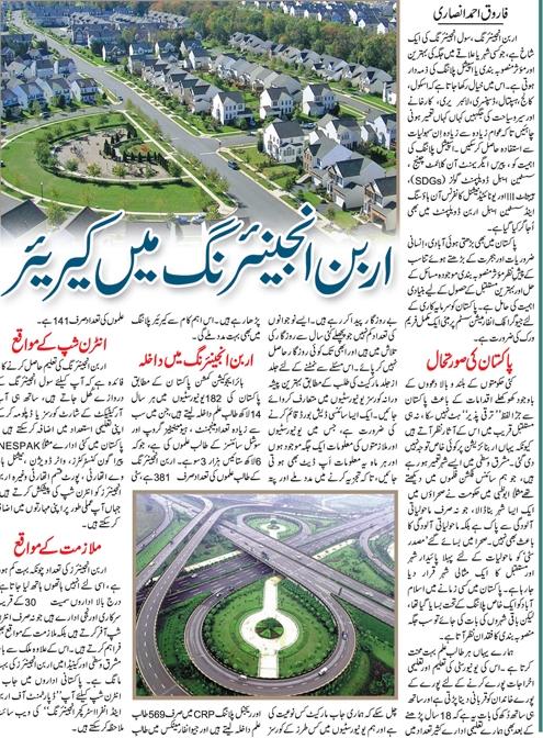 Scope of Urban Engineering in Pakistan, Job Prospects, Salary, Career & Tips