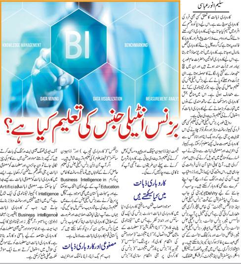 Scope of Business Intelligence in Pakistan, Intro, Career Counseling Guide