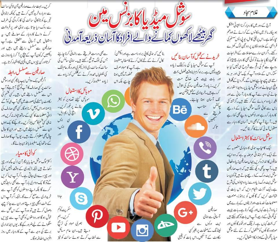 Social Media Business Guide in Urdu & English For Beginners