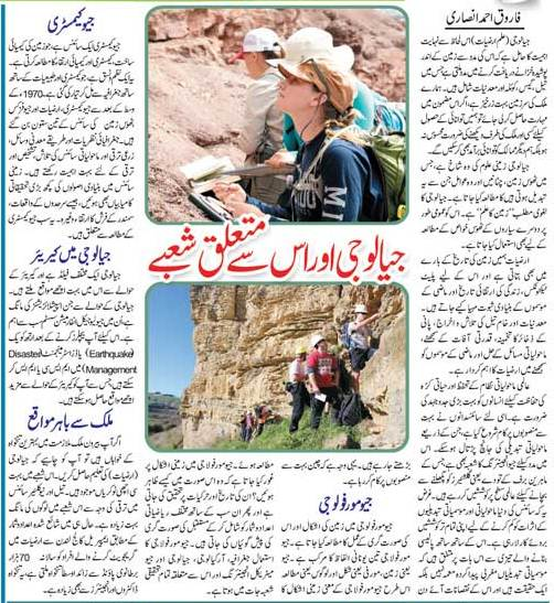 Career in The Field of Geology, Scope, Benefits & Tips in Urdu & English