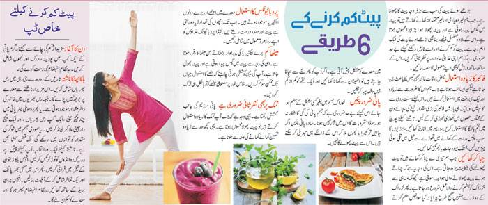 How To Lose Belly Fat? Health Tips in Urdu & English Languages