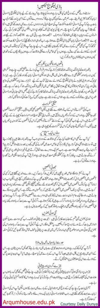 How To Understand Body Language? Tips in English & Urdu