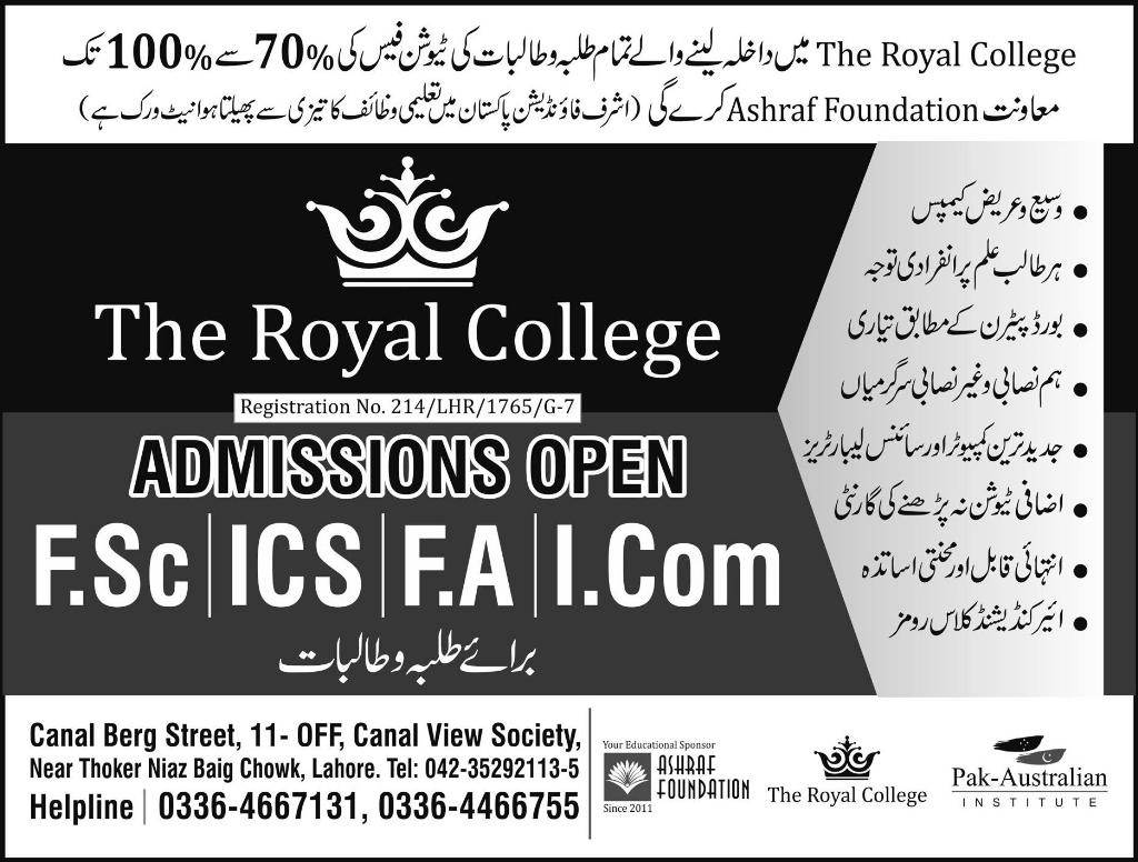 The Royal College Admission 2019 in Inter 1st Year & Scholarships