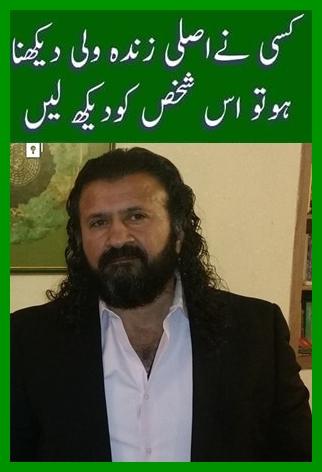 Qammar Iqal Sufi-Number 1 Spiritual Muslim Scholar of The World, Books, Videos