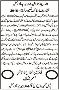 Alfalah Foundation Scholarships 2016 For SSC Students Of AJK