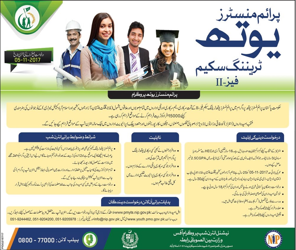 Prime Minister's Youth Training Scheme 2017 Phase 2