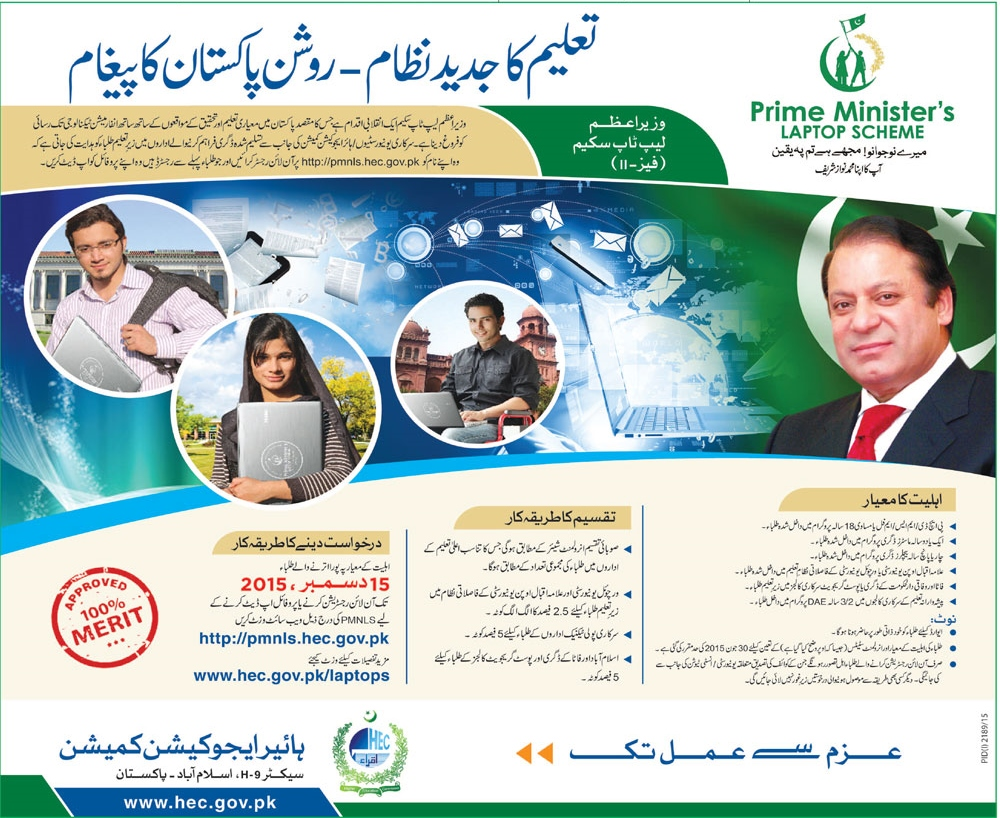 All Breaking News About PM Free Laptop Scheme 2020