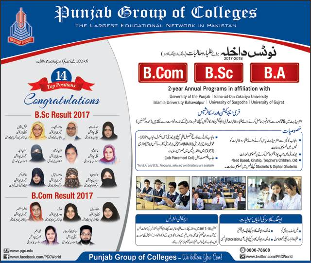 Punjab College BA, BSc, BCom Admission 2017, Scholarships
